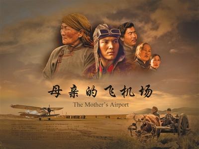 《母亲的飞机场》 故事梗概-新闻中心-内蒙古新闻网