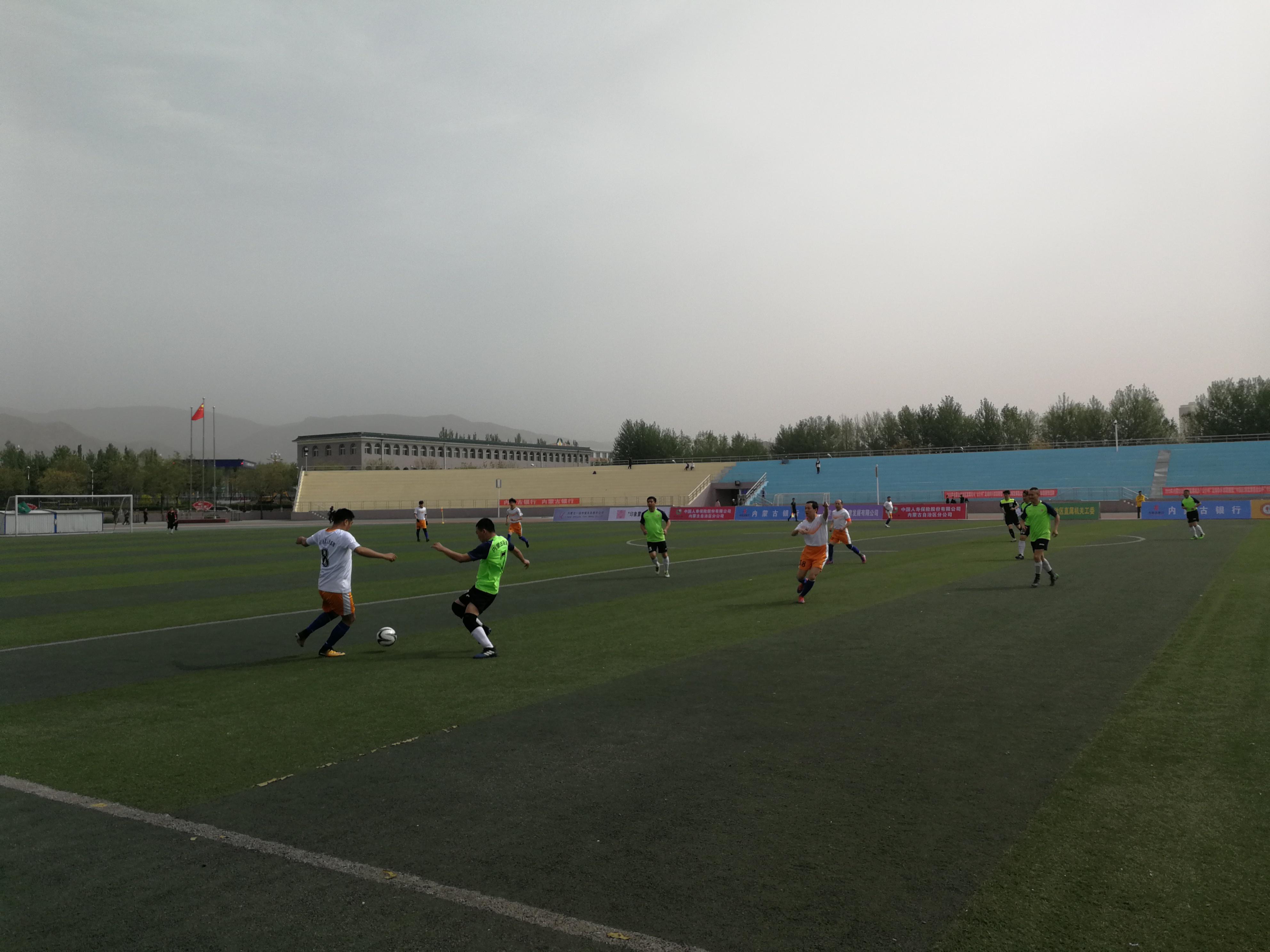 2018内蒙古直属机关公仆杯足球赛开幕