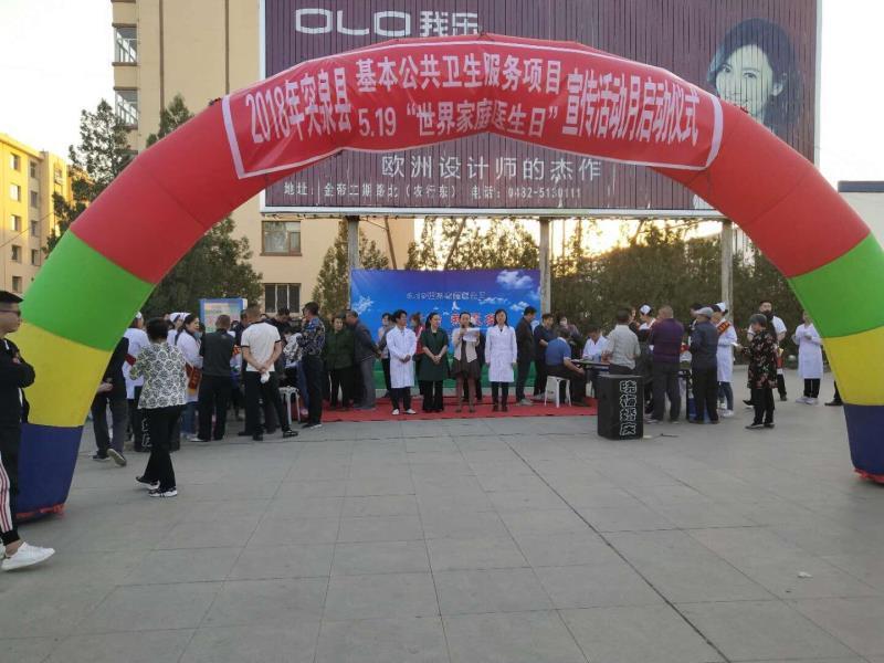 县健康教育所,突泉镇社区卫生服务中心,育文社区卫生服务中心,宝石镇