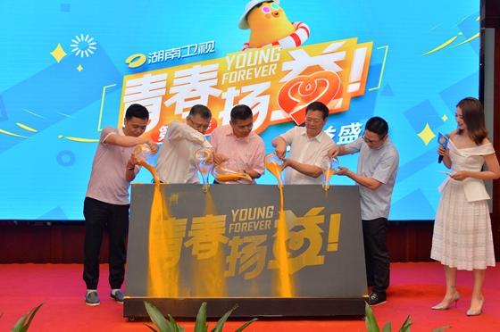 """湖南广播电视台""""青春扬益""""公益盛典闪耀起航"""