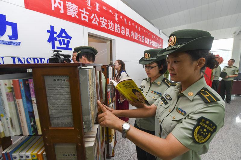 内蒙古图书馆内蒙古公安边防总队分馆开馆