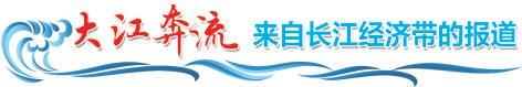 来自长江经济带的报道】浙江丽水:绿色发展模范城