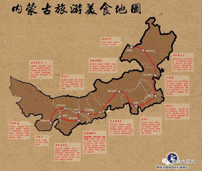 内蒙古美食地图出炉