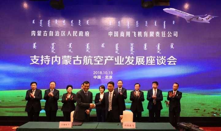 航空产业发展注入新动能 自治区政府与中国商飞公司签约合作