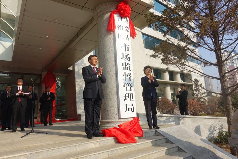 内蒙古自治区市场监督管理局正式挂牌成立