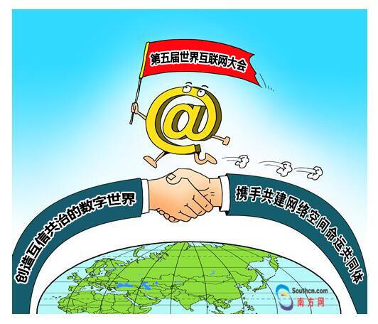 【专题 】第五届世界互联网大会
