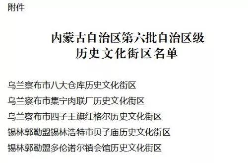 内蒙古自治区人民政府关于公布第六批自治区级历史文化街区的通告