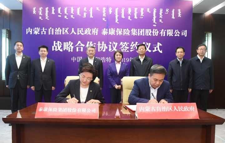 自治区政府与泰康保险集团签署战略合作框架协议 布小林 陈东升见证签约