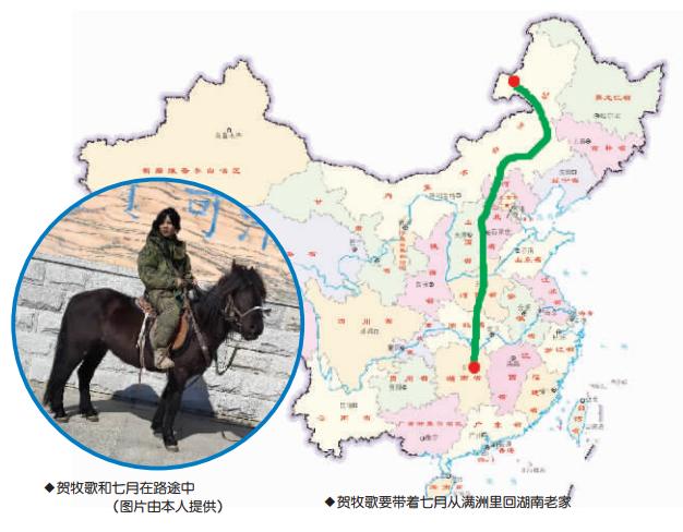 跨越半个中国行程3000多公里 小伙从满洲里骑马回湖南老家