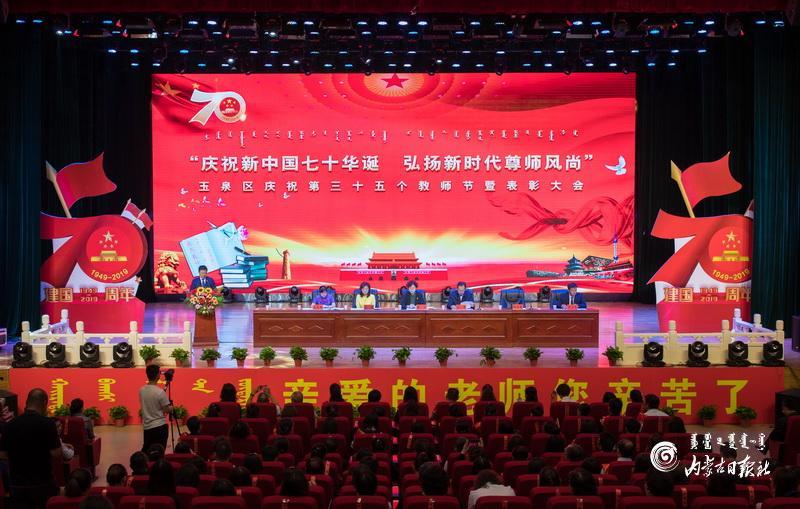 庆祝第35个教师节 营造尊师重教浓厚氛围