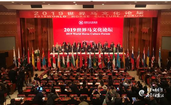 2019世界马文化论坛在呼和浩特开幕