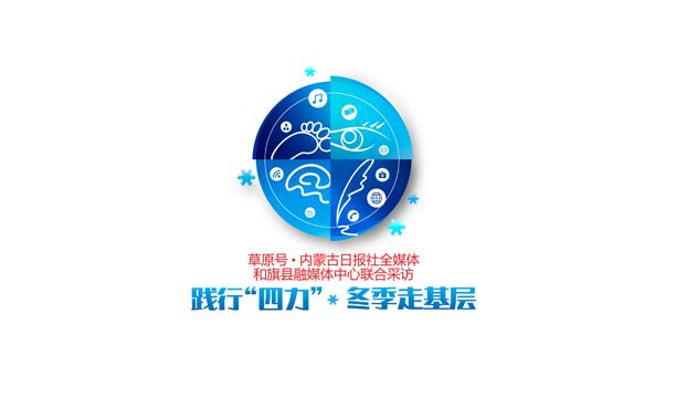 """践行""""四力""""1.76传奇新服网,""""草原号""""鸣笛出发"""