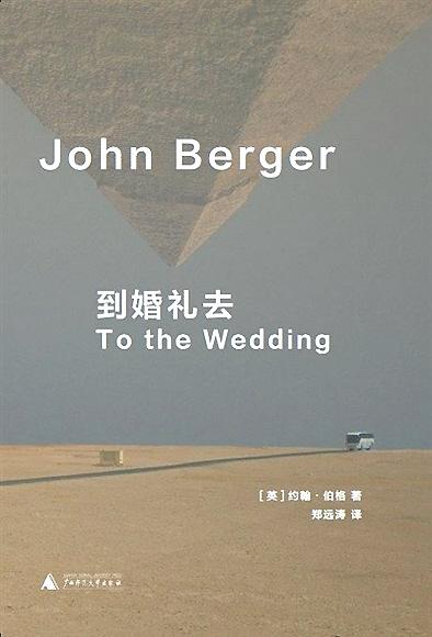 书单 《到婚礼去》