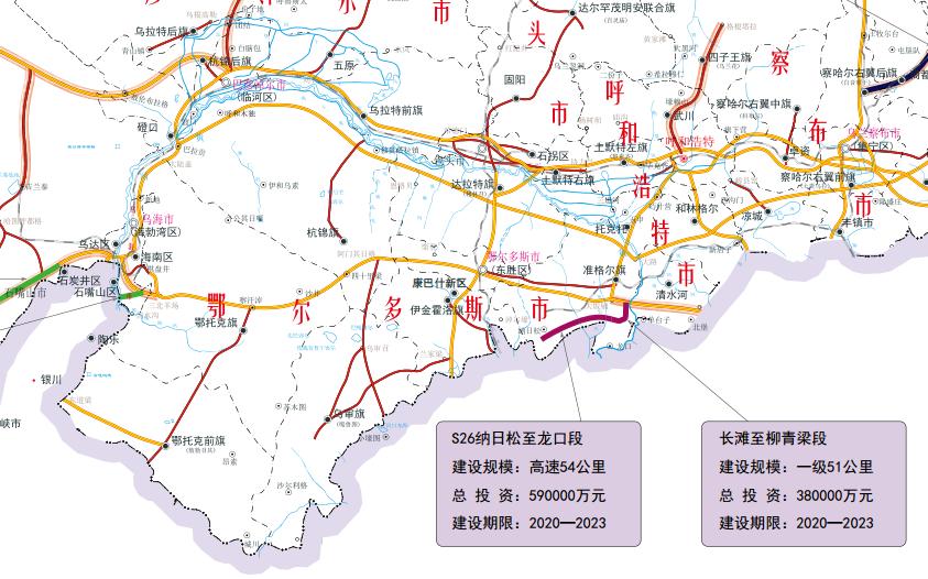 内蒙古9大公路项目复工复产!总里程1309公里!