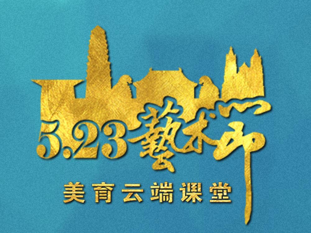 """《【恒达账号注册】感受同心力量,全球最大""""云端艺术节""""来了!》"""