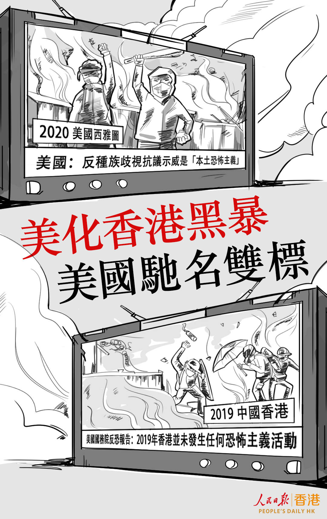 《【恒达登陆注册】美国打制裁香港牌,不过是一张烂牌》