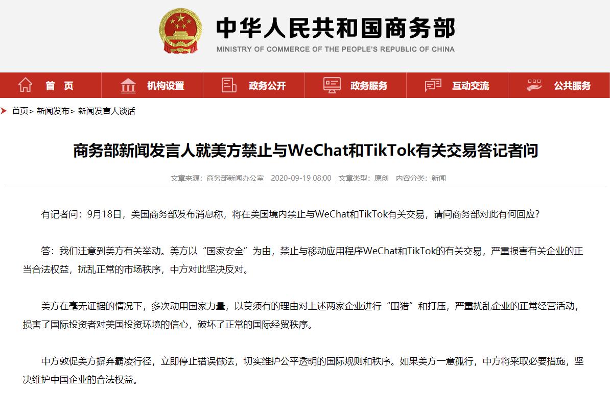 《【恒达代理注册】商务部新闻发言人就美方禁止与WeChat和TikTok有关交易答记者问》