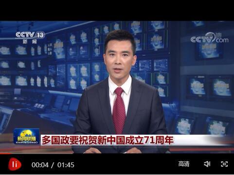《【恒达娱乐平台怎么注册】多国政要祝贺新中国成立71周年》