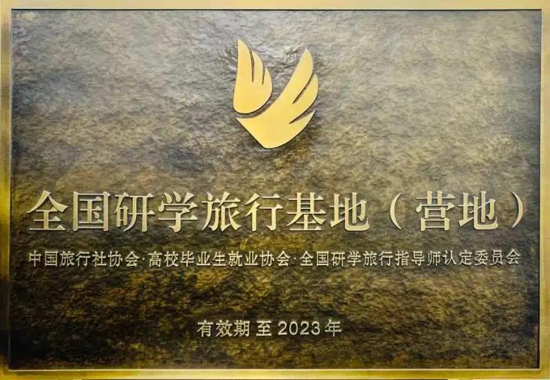 """【必威体育】蒙源研学基地荣获""""全国研学旅行基地""""称号"""