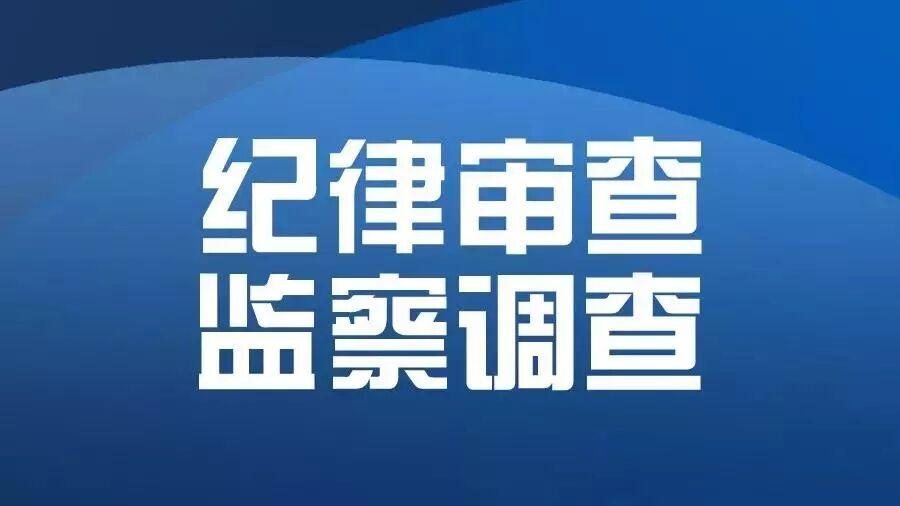 黑马app下载平台_发布 | 巴彦淖尔市磴口县人民法院党组书记、院长陈宏武接受纪律审查和监察调查