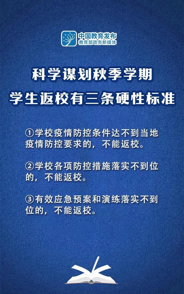 教育部:科学谋划秋季学期学生返校有3条硬性标准