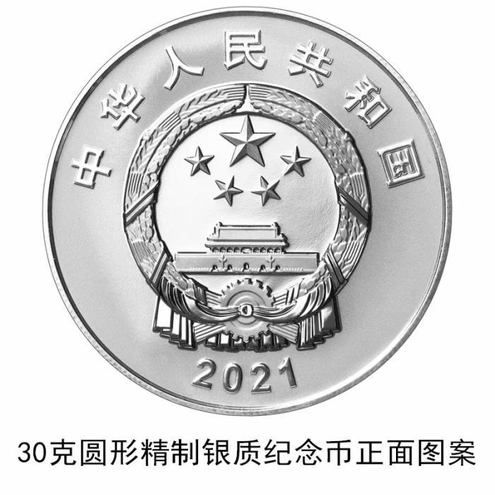 《【恒达注册链接】央行定于9月27日发行辛亥革命110周年银质纪念币1枚》