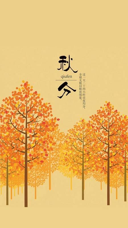《今日秋分丨暑退秋澄气转凉,日光夜色两均长》